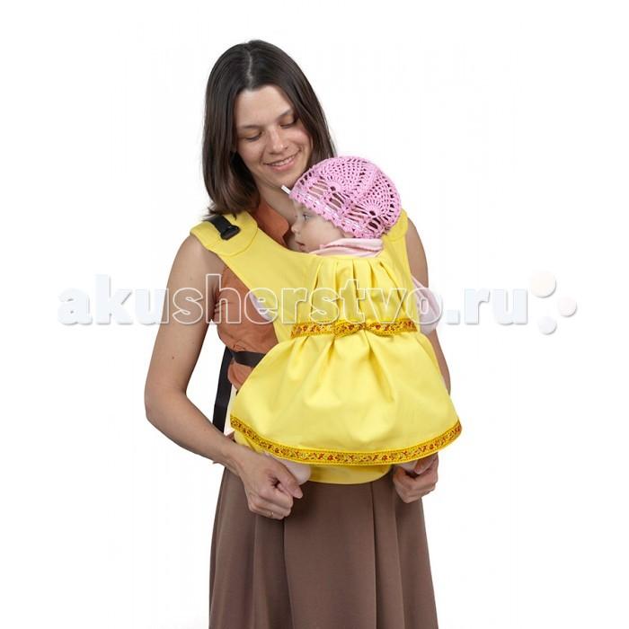 Рюкзак-кенгуру Чудо-чадо Слинг-рюкзак ДочкомобильСлинг-рюкзак ДочкомобильСлинг-рюкзак Дочкомобиль Чудо-чадо  Слинг-рюкзак специально для девочек – с юбочкой, оборочкой и бантиком  Теперь никто не примет Вашу ненаглядную доченьку за мальчика. Эффект от того, что девочка в платьице - 100%. Ловите восхищенные взгляды!  Компактно складывается и может заменить хипсит Если дочка насиделась и хочет сама ходить, можно упаковать слинг-рюкзак в специальный карман на поясе. Заодно у вас получится компактная сидушка-хипсит, на которую можно подсаживать малышку по мере необходимости.  Положение «лицом от себя» для активных и любознательных принцесс Если ваша дочка любит смотреть вперед и по сторонам, в слинг-рюкзаке «ДочкоМобиль» ее можно посадить «лицом от себя». Такое положение обеспечит ей полный обзор, столь необходимый любопытным девчушкам и столь важный для их полноценного развития. При этом малышка будет избавлена от необходимости все время выворачивать шею.   Физиологическая поза с разведенными ножками В положениях «лицом к себе» и «за спиной» слинг-рюкзак «ДочкоМобиль» обеспечивает хорошее разведение ножек малышки с поддержкой под коленочки.  Мягкое сиденье Никаких швов и жестких рубчиков по краям сиденья. Нежные ножки нигде не будет пережимать или натирать!  Многофункциональный капюшон-подголовник Если малышка уснула, можно спрятать ее от нежелательных раздражителей, соорудив уютный капюшон. Если желает смотреть по сторонам – превратите капюшон в подголовник, присборив его и отрегулировав нужную высоту.  А если капюшон не нужен, его можно просто спрятать.  Два удобных кармана, чтобы обходиться без дополнительной сумки В «ДочкоМобиле» предусмотрено два кармана: вместительный на поясе - для ключей, телефона, сложенной авоськи  и самого рюкзака в варианте «хипсит», и маленький на спинке - куда поместиться банковская карточка или несколько купюр.  Плотный пояс Спина родителя, несущего слинг-рюкзак «ДочкоМобиль», защищена от чрезмерной нагрузки при помощи плотного пояса, пе