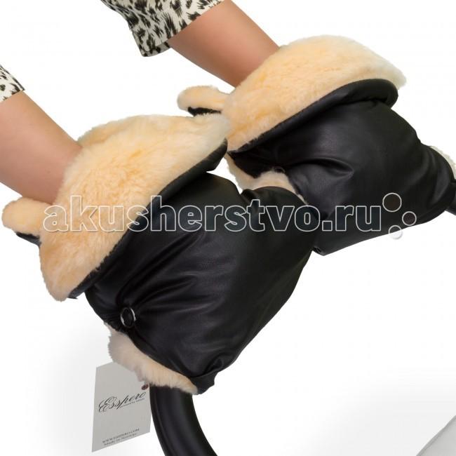Esspero Муфта-рукавички для коляски OlssonМуфта-рукавички для коляски OlssonМуфта рукавички Esspero Olsson радуют мам во всем мире своим уютом и практичностью. Такой аксессуар используется с ранней осени и до поздней весны. Прогулки на свежем воздухе очень полезны для малыша и мамы, а чтобы полностью насладиться прогулкой используйте защиту для рук.   Рукавички муфта одеваются на ручку коляски и крепятся при помощи кнопок, которые позволяют в нескольких вариациях зафиксировать муфту как удобно вам. Высококачественная эко-кожа, из которой состоит верх изделия, не позволит намокнуть вашим рукам, а внутри держать тепло и согревать ваши руки будет плотная чудесная шерсть овечки. Все материалы, использованные при изготовлении данной модели, являются экологически чистыми.   Изменяющийся по высоте манжет очень удобен. Модель универсальна и применима ко всем типам колясок. Муфта рукавички Esspero Olsson исполнены в универсальных цветовых решениях. Это позволит применить аксессуар к любому цвету коляски.  Особенности муфты-рукавичек: Материал верха: эко-кожа Внутренний материал: натуральная овчина Крепление на коляске: при помощи кнопок<br>