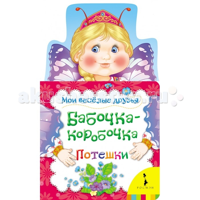 Книжки-картонки Росмэн Книжка-потешка Бабочка-коробочка коробочка для лифчиков
