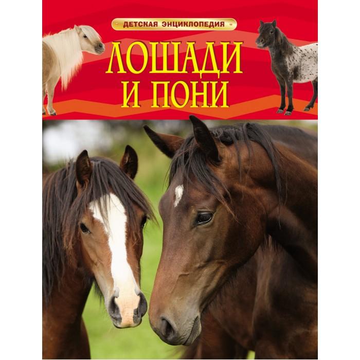 Энциклопедии Росмэн Энциклопедия Лошади и пони куплю телегу к лошади в гродно