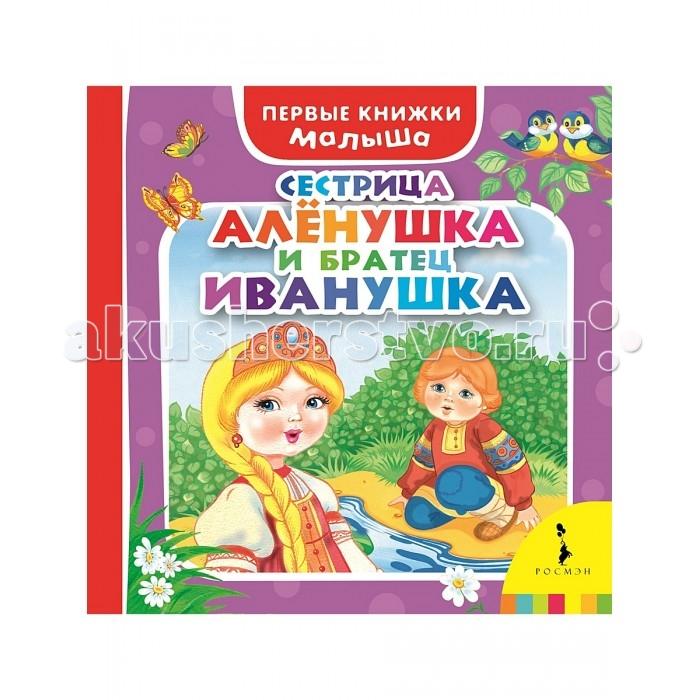 Книжки-картонки Росмэн Книжка Сестрица Алёнушка и братец Иванушка костюм иванушка