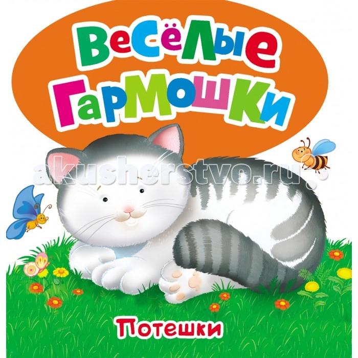 Книжки-игрушки Росмэн Книжка Потешки книжки игрушки росмэн книжка морские загадки