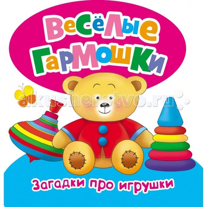 Книжки-игрушки Росмэн Книжка Загадки про игрушки книжки картонки росмэн книжка картонка загадки про машины