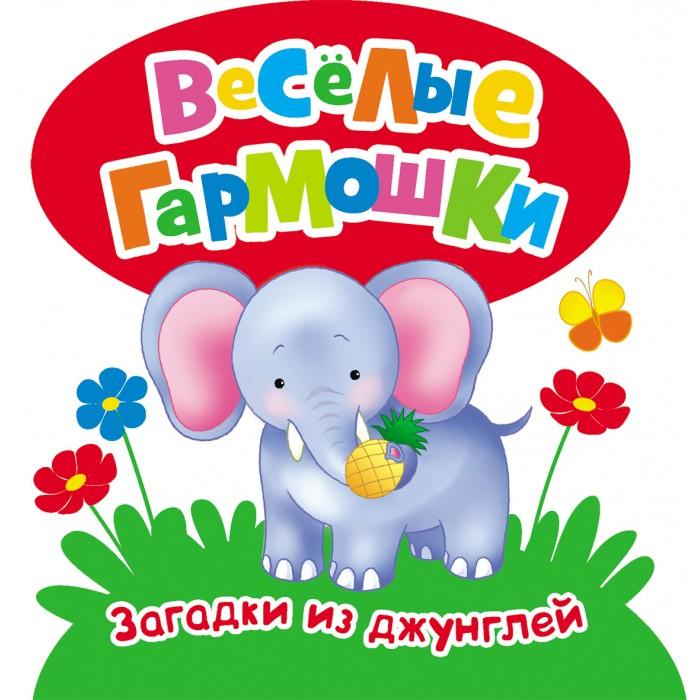 Книжки-игрушки Росмэн Книжка Загадки из джунглей книжки игрушки росмэн книжка морские загадки