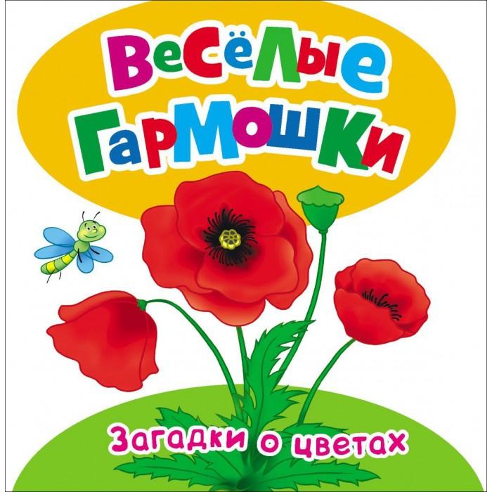 Книжки-игрушки Росмэн Книжка Загадки о цветах книжки игрушки росмэн книжка морские загадки