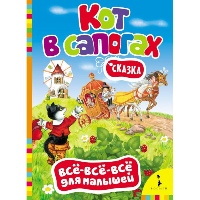 Книжки-картонки Росмэн Книжка Кот в сапогах росмэн малый кот