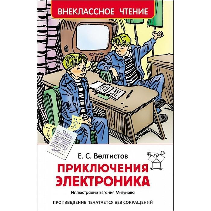 Художественные книги Росмэн Велтистов Е. Приключения Электроника электроника и фото