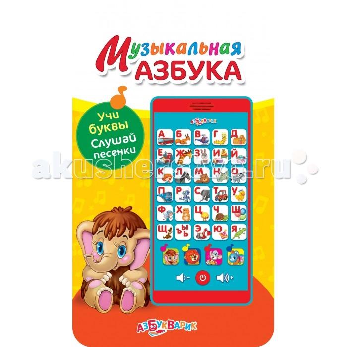 Говорящие книжки Азбукварик Музыкальная азбука Мультиплеер азбука