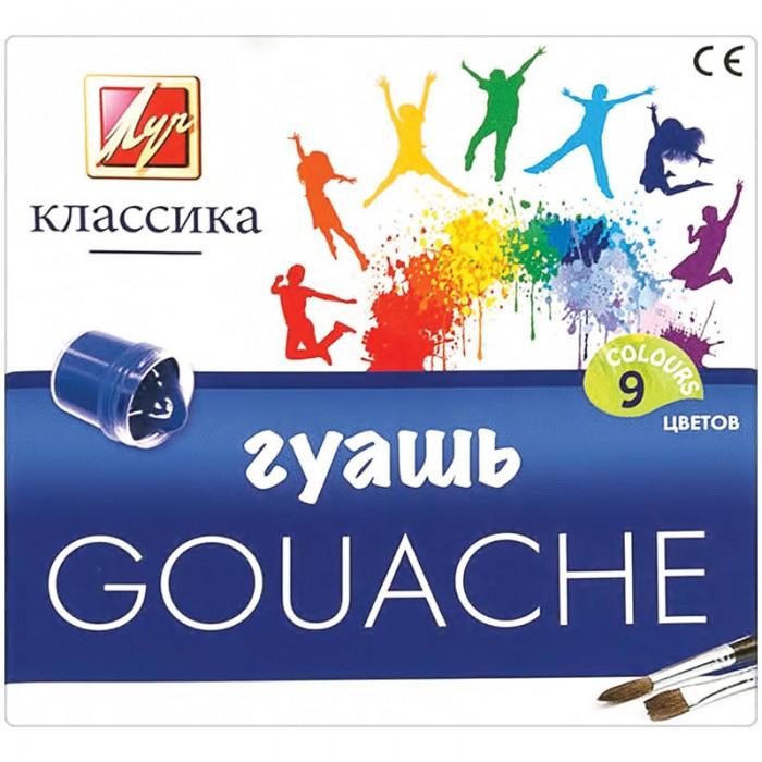 Краски Луч Гуашь Классика 9 цветов 20мл гуашь гамма лицей 16 цветов х 20 мл в картонной коробке