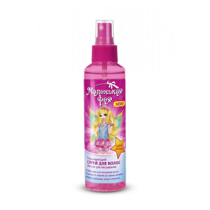Детская косметика Маленькая Фея Спрей для волос Легкое расчесывание 160 мл p маленькая фея косметика для ухода за