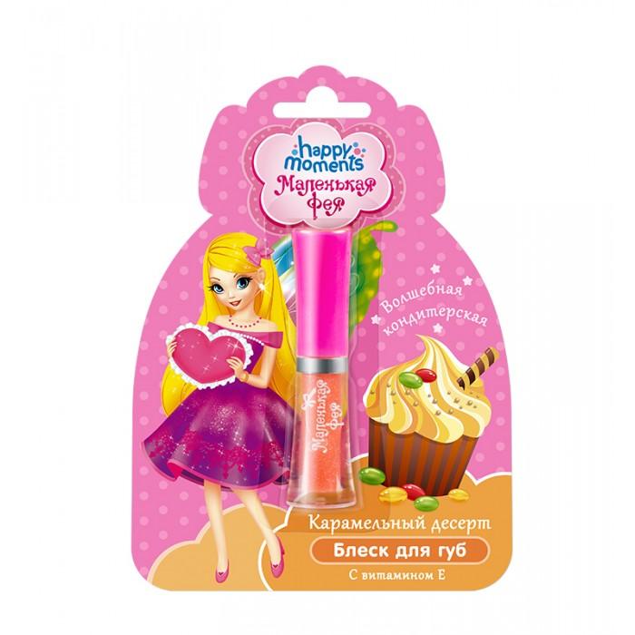 Детская косметика Маленькая Фея Блеск для губ Карамельный десерт 1,3 г n маленькая фея косметика для ухода за