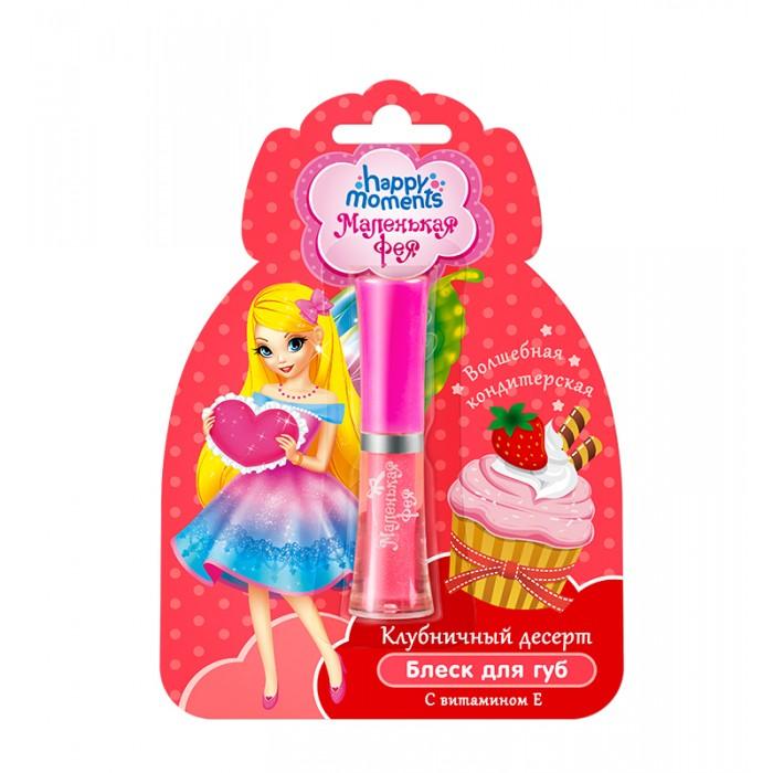 Детская косметика Маленькая Фея Блеск для губ Клубничный десерт 1,3 г n маленькая фея косметика для ухода за