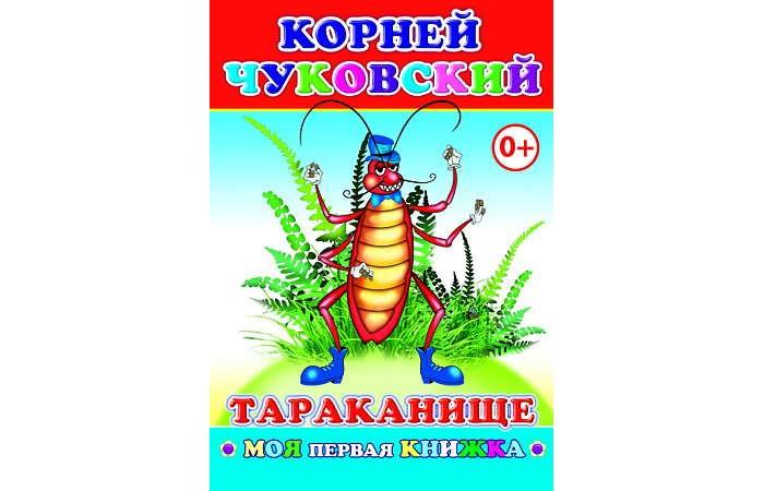 Художественные книги Алфея К. Чуковский Тараканище clever книга чуковский к и тараканище с 3 лет