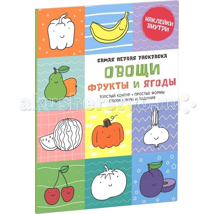 Развивающие книжки Clever Самая первая книжка Овощи фрукты и ягоды издательство clever самая первая раскраска овощи фрукты и ягоды