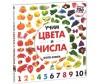 Clever Книга Учим цвета и числа Солнечная фото-книга