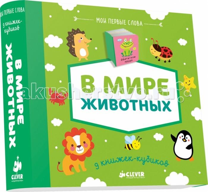 Развивающие книжки Clever 9 книжек-кубиков В мире животных. Мои первые слова