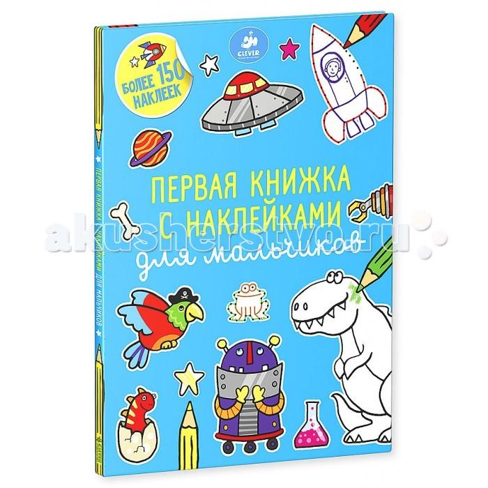 Книжки с наклейками Clever Первая книжка с наклейками для мальчиков clever книга первая книжка для девочки