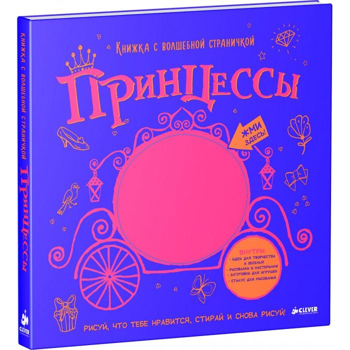 Раскраски Clever Принцессы Книжка с волшебной страничкой издательство clever принцессы книжка с волшебной страничкой
