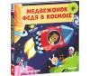 Clever Книжка-игрушка Медвежонок Федя в космосе Тяни толкай крути читай