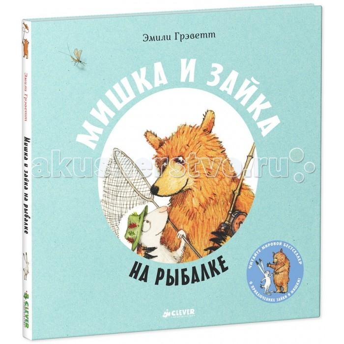 Художественные книги Clever Книжка Рассказ Грэветт Э. Мишка и Зайка на рыбалке clever книга первая книжка для девочки