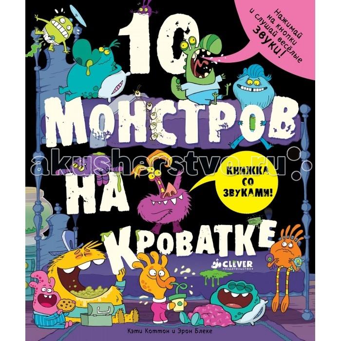 Музыкальные книжки Clever Книга Коттон К. 10 монстров на кроватке clever книга первая книжка для девочки