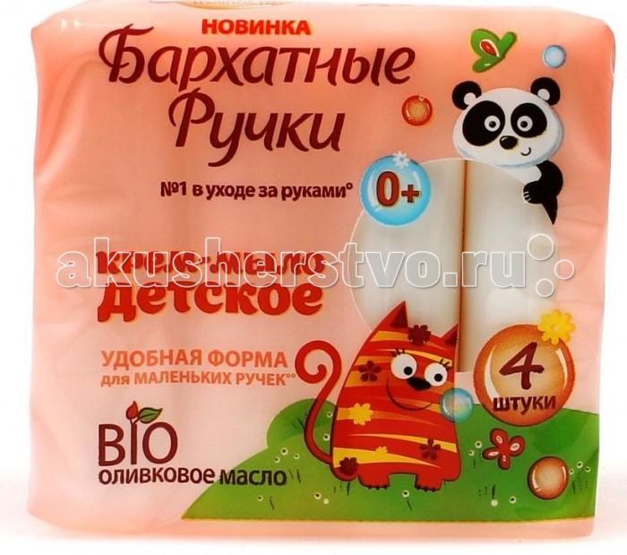 Косметика для новорожденных Бархатные ручки Крем мыло Детское 200 г калина мыло бархатные ручки идеальное смягчение 75г