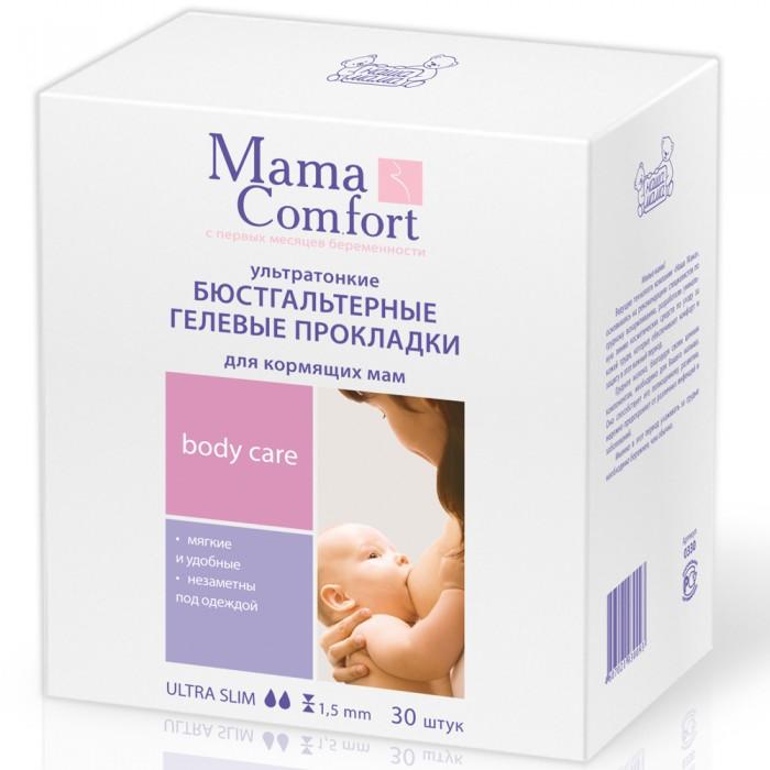 Гигиена для мамы Mama Comfort Прокладки на грудь для кормящих матерей 30 шт. прокладки в лифчик для кормящих мам