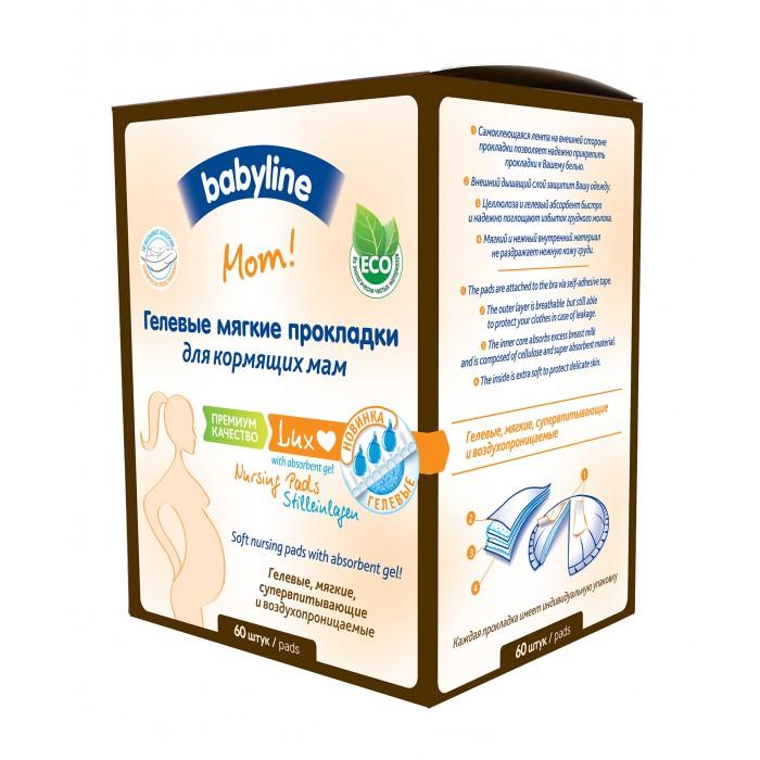 Гигиена для мамы Babyline LUX Гелевые прокладки для груди 60 шт. прокладки в лифчик для кормящих мам