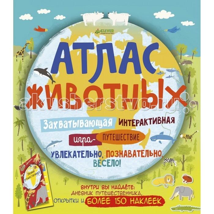 Атласы и карты Clever Книга Атлас животных атлас приключений clever