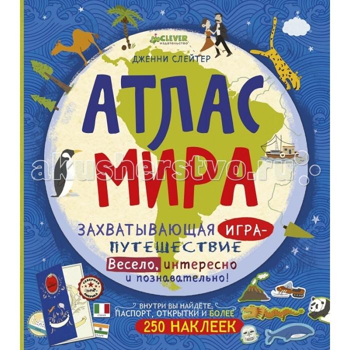 Атласы и карты Clever Книга Атлас мира атлас приключений clever