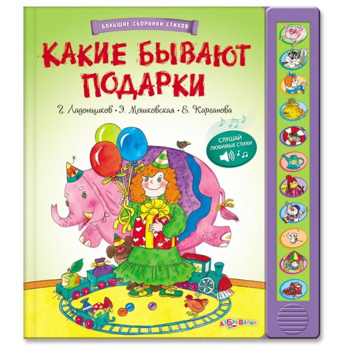 Говорящие книжки Азбукварик Какие бывают подарки