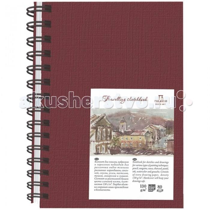 Принадлежности для рисования Палаццо Блокнот для эскизов Travelling sketchbook А5 80 листов принадлежности для рисования палаццо блокнот для графики на гребне журавль а5 20 листов