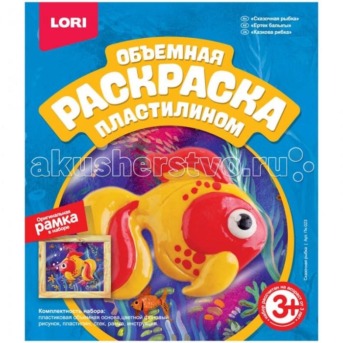 Всё для лепки Lori Набор для рисования пластилином Сказочная рыбка объёмная картина lori морская рыбка