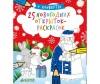 Раскраска Clever 25 новогодних открыток-раскрасок + конверты