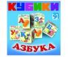 Dream makers Набор кубиков Азбука 9 шт.
