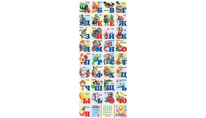 Обучающие плакаты Алфея Азбука разрезная азбука