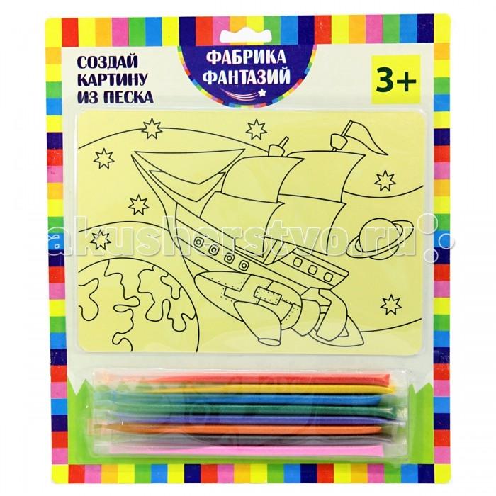 Картины своими руками Фабрика фантазий Картина из песка Космический корабль картины своими руками фабрика фантазий картина из песка самолет