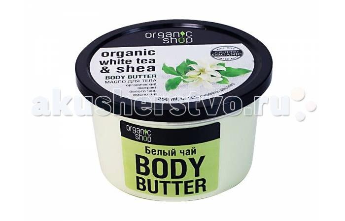 Косметика для мамы Organic shop Масло для тела Белый чай 250 мл масло для тела organic shop body butter белый шоколад 250 мл