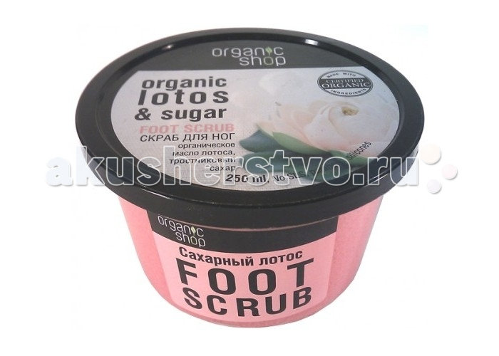 Косметика для мамы Organic shop Скраб для ног Сахарный лотос 250 мл organic people скраб для ног для мягкости кожи 75 мл