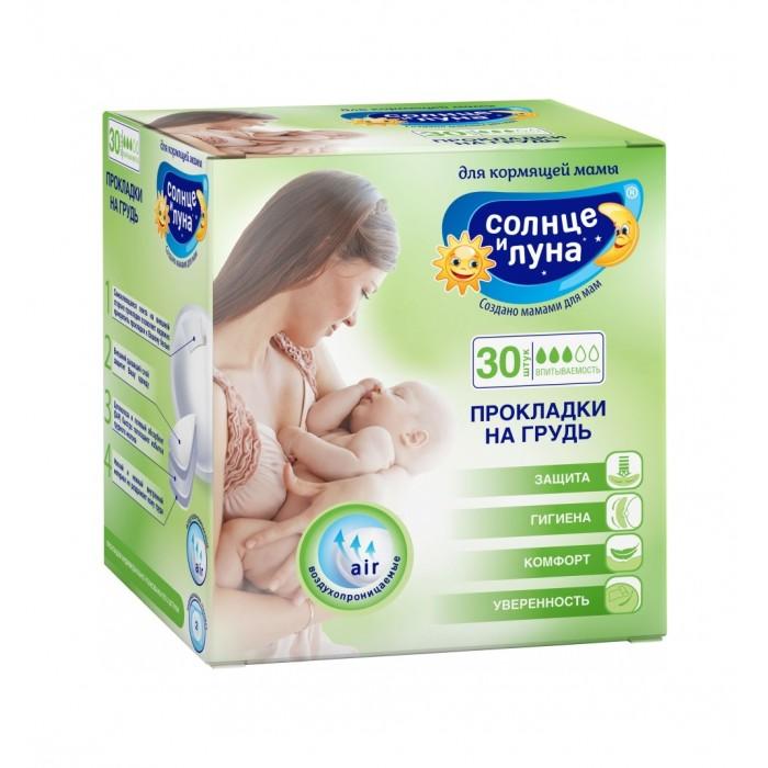 Гигиена для мамы Солнце и Луна прокладки на грудь для кормящих мам 30 шт. прокладки в лифчик для кормящих мам