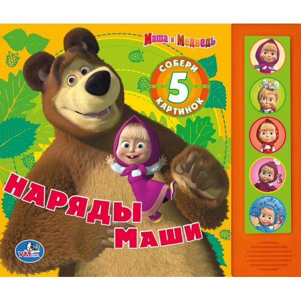 Развивающие книжки Умка Книжка Маша и медведь Наряды Маши умка один дома маша и медведь