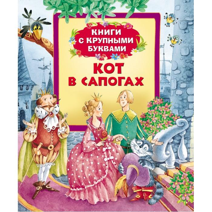 Художественные книги Росмэн Книжка Кот в сапогах 21068 росмэн малый кот