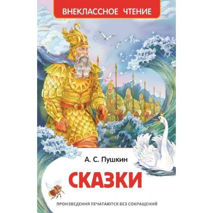 Художественные книги Росмэн Книга Пушкин А.С. Сказки сказка о самоубийстве