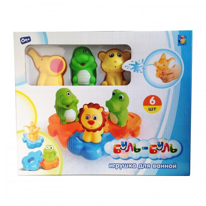 Игрушки для ванны 1 Toy Набор игрушек для ванны Буль-Буль 6 шт. жирафики развивающая игрушка подвеска крабик звук буль буль