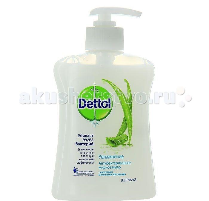 Косметика для мамы Dettol Мыло для рук Антибактериальное жидкое с алоэ вера 250 мл жидкое мыло sodasan пряный апельсин 250 мл