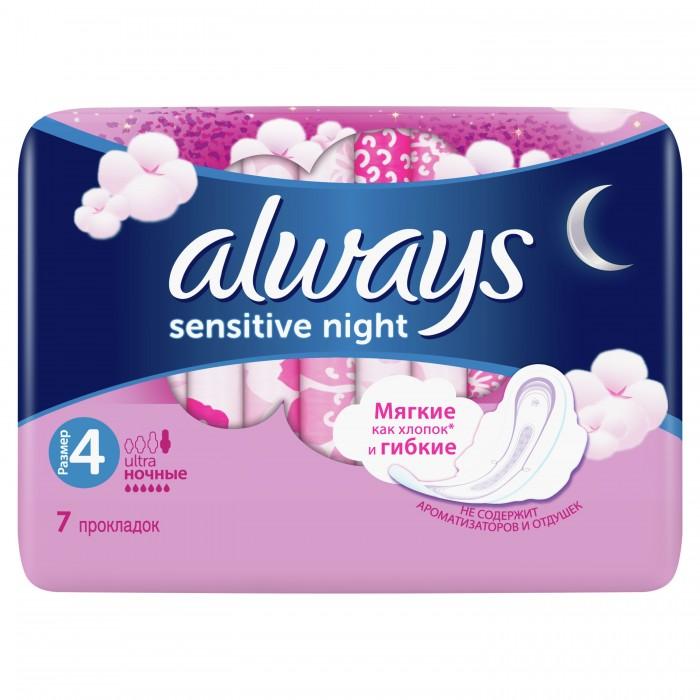 Гигиена для мамы Always Женские гигиенические прокладки Ultra Sensitive Night Single 7 шт. прокладки при недержании depend женские норм 7 шт
