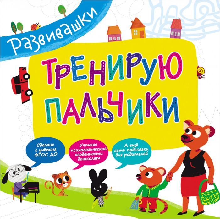 Раннее развитие Росмэн Развивашки Тренирую пальчики росмэн развивашки учусь читать