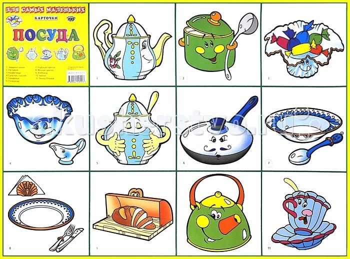 Обучающие плакаты ДетИздат Плакат Посуда посуда