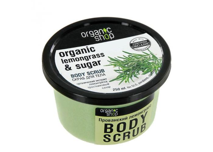 Косметика для мамы Organic shop Скраб для тела Прованский лемонграсс 250 мл organic shop скраб для тела голубая глина 250 мл