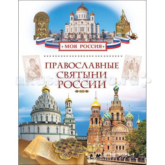 Энциклопедии Росмэн Книга Православные святыни России Моя Россия